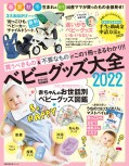 Pre−mo特別編集 ベビーグッズ大全2022