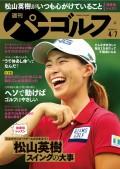 週刊パーゴルフ 2020/4/7号
