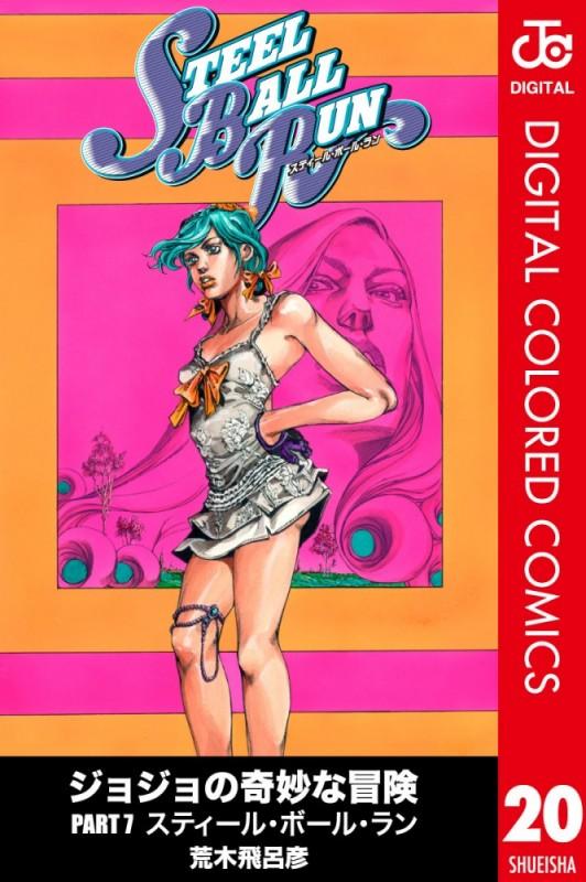 ジョジョの奇妙な冒険 第7部 カラー版 20