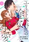 【期間限定価格】comic Berry's エリート外科医の一途な求愛(分冊版)4話