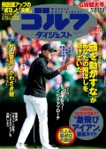 週刊ゴルフダイジェスト 2018/5/8・15合併号