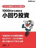 コツコツ稼げる ぐんぐん増える 〜 1000円から始める小回り投資