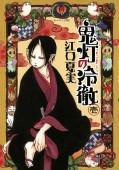 鬼灯の冷徹(1)