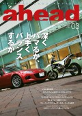 ahead vol.160