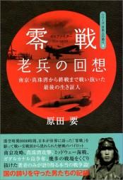 零戦(ゼロファイター)老兵の回想―南京・真珠湾から終戦まで戦い抜いた最後の生き証人
