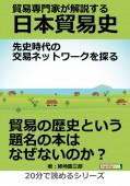 貿易専門家が解説する日本貿易史。先史時代の交易ネットワークを探る。