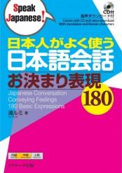 日本人がよく使う日本語会話 お決まり表現180
