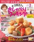 上沼恵美子のおしゃべりクッキング2020年2月号