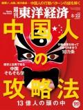 週刊東洋経済2015年8月22日号