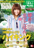 YokohamaWalker横浜ウォーカー 2015 6月号
