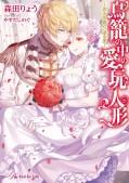 鳥籠の中の愛玩人形〜若き伯爵の一途な愛〜【初回限定SS付】【イラスト付】