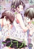 【期間限定価格】ラブコフレ vol.7
