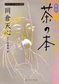 新訳 茶の本 ビギナーズ 日本の思想