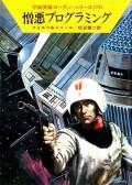 宇宙英雄ローダン・シリーズ 電子書籍版144 憎悪プログラミング