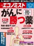 週刊エコノミスト2018年11/13号