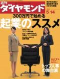 週刊ダイヤモンド 05年5月14日号