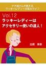 ナナ姉さんが教える ラッキーレディーの風水ライフ 「vol.12 ラッキーレディーはアクセサリー使いの達人!」