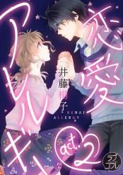 【ラブコフレ】恋愛アレルギー act.2