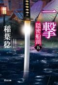 一撃〜隠密船頭(五)〜