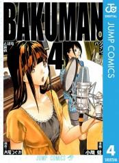 バクマン。 モノクロ版 4