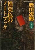 枯葉色のノートブック〜杉原爽香三十二歳の秋〜