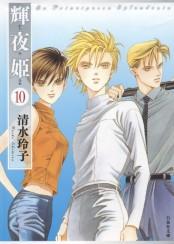 輝夜姫(10)