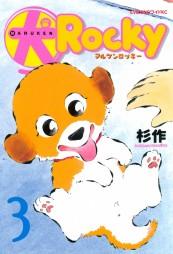 犬ロッキー(3)