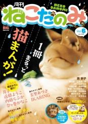 月刊ねこだのみ Vol. 6