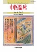中医臨床[電子復刻版]通巻69号
