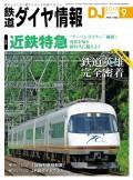 鉄道ダイヤ情報2018年9月号