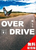 OVER DRIVE 無料配信版