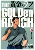 黄金のラフ 〜草太のスタンス〜 29