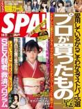 週刊SPA! 2020/01/14・01/21合併号