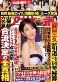 週刊アサヒ芸能 2021年09月30日号