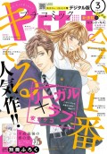 プチコミック 2019年3月号(2019年2月8日発売)