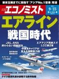 週刊エコノミスト2014年9/23号