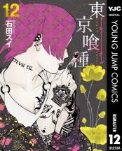 東京喰種トーキョーグール リマスター版 12