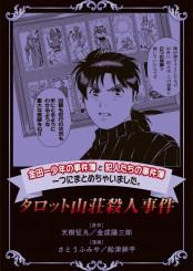 金田一少年の事件簿と犯人たちの事件簿 一つにまとめちゃいました。(6) タロット山荘殺人事件