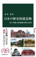 日本の歴史的建造物 社寺・城郭・近代建築の保存と活用