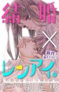 【期間限定価格】Love Silky 結婚×レンアイ。 story01