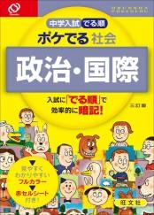 中学入試でる順 ポケでる 社会 政治・国際(三訂版)