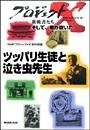 「ツッパリ生徒と泣き虫先生」〜伏見工業ラグビー部・日本一への挑戦 プロジェクトX