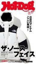 Hot−Dog PRESS no.97 ザ・ノース・フェイス 秋冬アウターBEST30