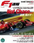 F1速報 2015 Rd07 カナダGP号