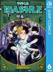 マッシュル-MASHLE- 6