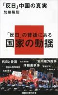 【期間限定価格】「反日」中国の真実