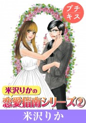 米沢りかの恋愛指南シリーズ プチキス(2)