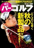 週刊パーゴルフ 2015/10/6号