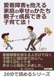 愛着障害を抱える家庭の幸せのかたち。親子で成長できる子育て法!