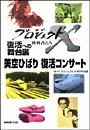 「美空ひばり 復活コンサート」〜伝説の東京ドーム・舞台裏の300人 プロジェクトX